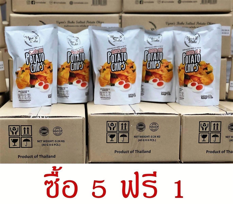 [vynnsbake] มันฝรั่งไข่เค็ม Vynn's Bake จำนวน 5 ห่อ แถม 1 ห่อ / Vynn's Bake Salted Egg Potato Chip - Buy 5 Free 1
