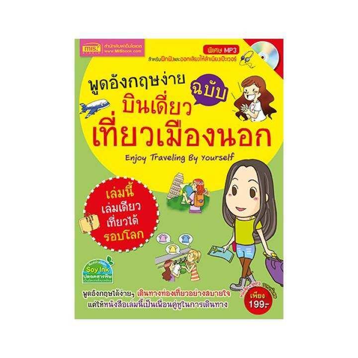 MIS Publishing Co., Ltd. พูดอังกฤษง่าย ฉบับบินเดี่ยวเที่ยวเมืองนอก+MP3