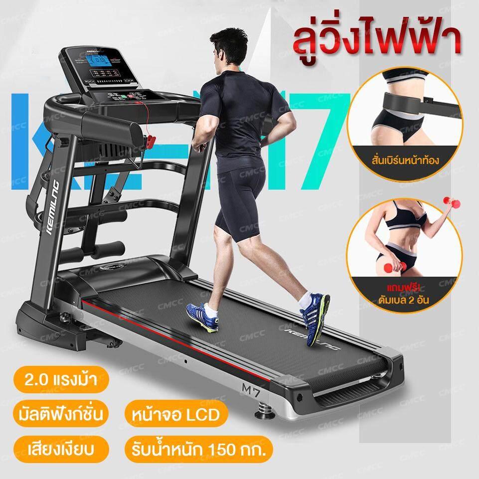 KEEP GOING ลู่วิ่งไฟฟ้า 2.0 แรงม้า เสียงเงียบ ใช้งานง่าย มีจอ LCD อเนกประสงค์ SPM7New ( ลู่วิ่ง เครื่องออกกำลังกาย ออกกำลังกาย อุปกรณ์ออกกำลังกาย )
