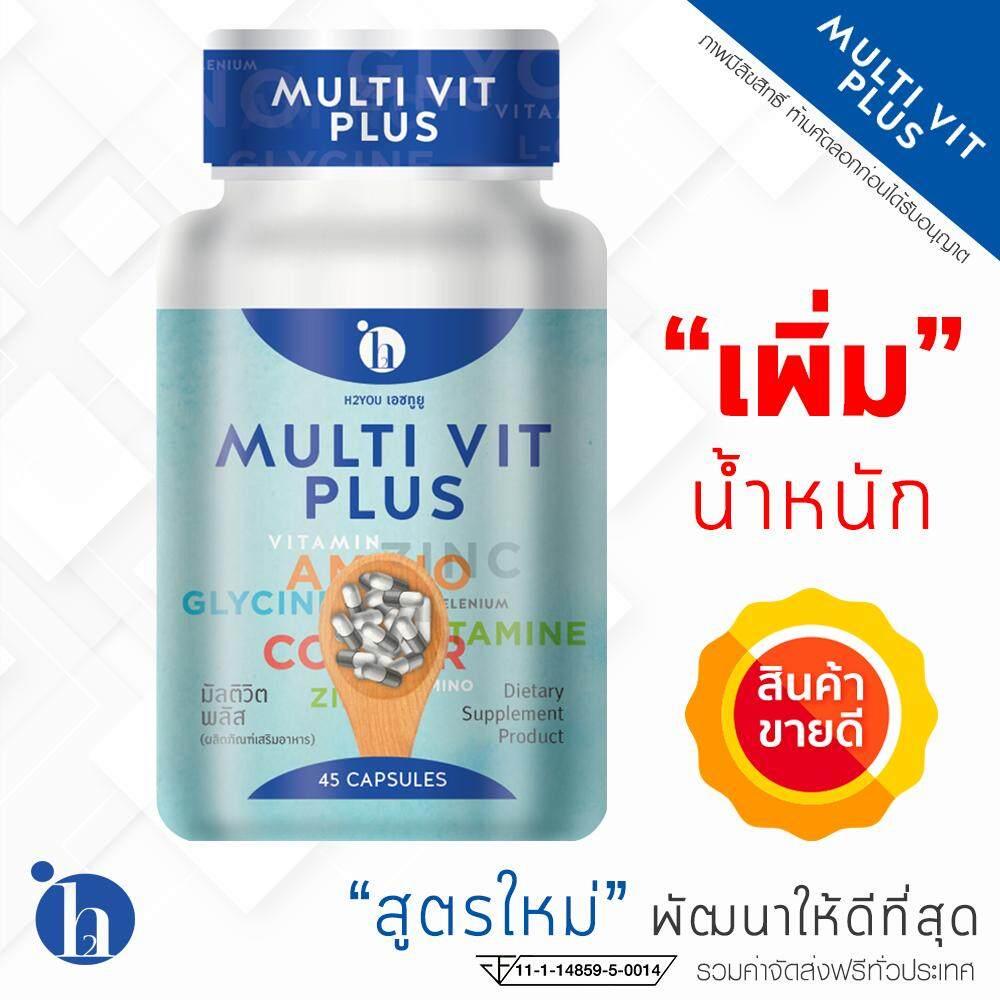 แนะนำ มัลติวิตพลัส Multi Vit Plus อาหารเสริมเพิ่มน้ำหนัก วิตามินเพิ่มน้ำหนัก ไม่ใช่ ยาเพิ่มน้ำหนัก สำหรับคนผอมอยากอ้วน เบื่ออาหาร กินอะไรก็ไม่อ้วน ปลอดภัย มีอย. X 1 กระปุก (45 แคปซูล) No.031
