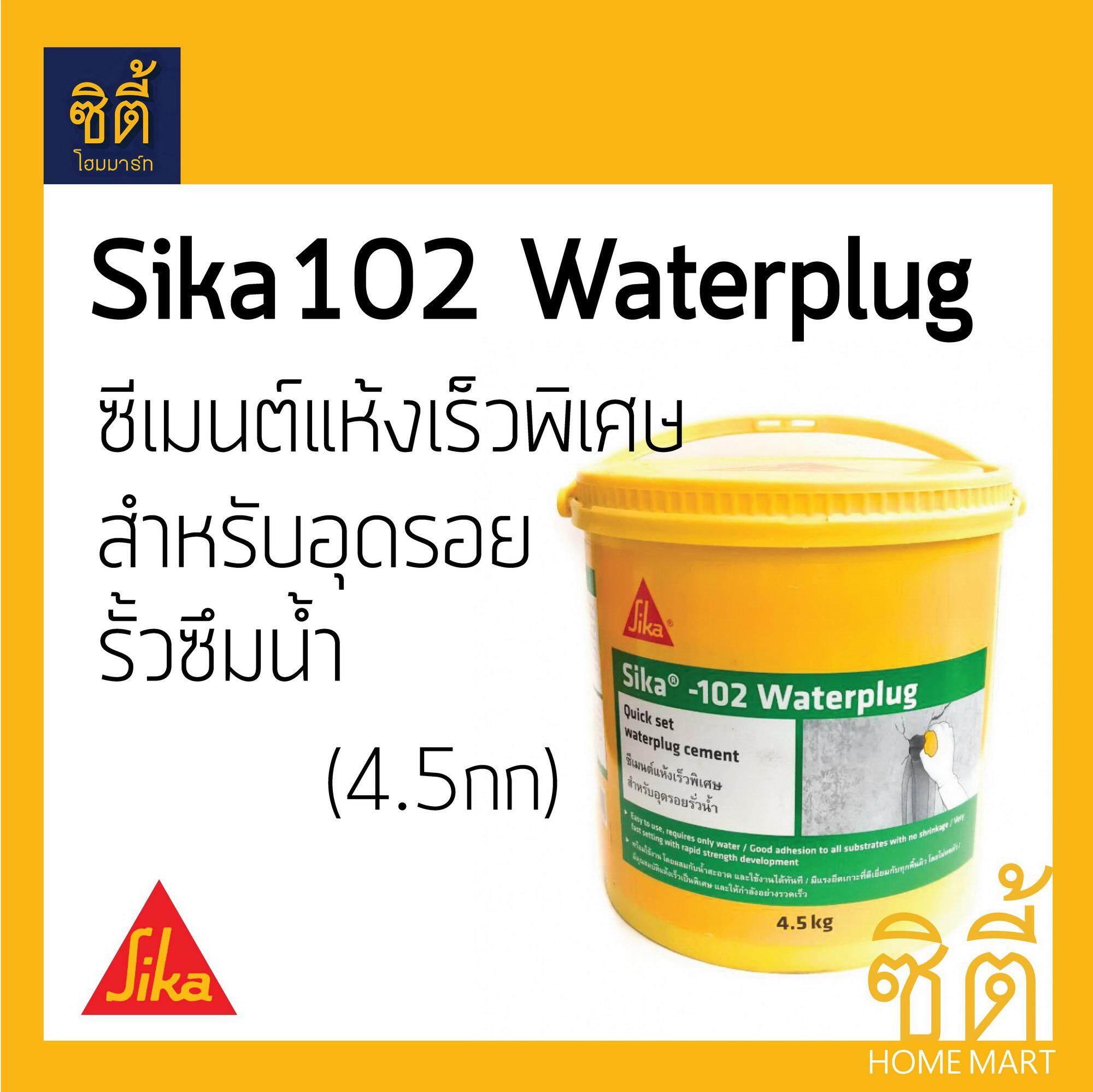 Sika 102 Waterplug (4.5กก.) ซีเมนต์แห้งเร็ว หยุดน้ำรั่วซึม อุดรอยรั่วน้ำ ได้ทันที