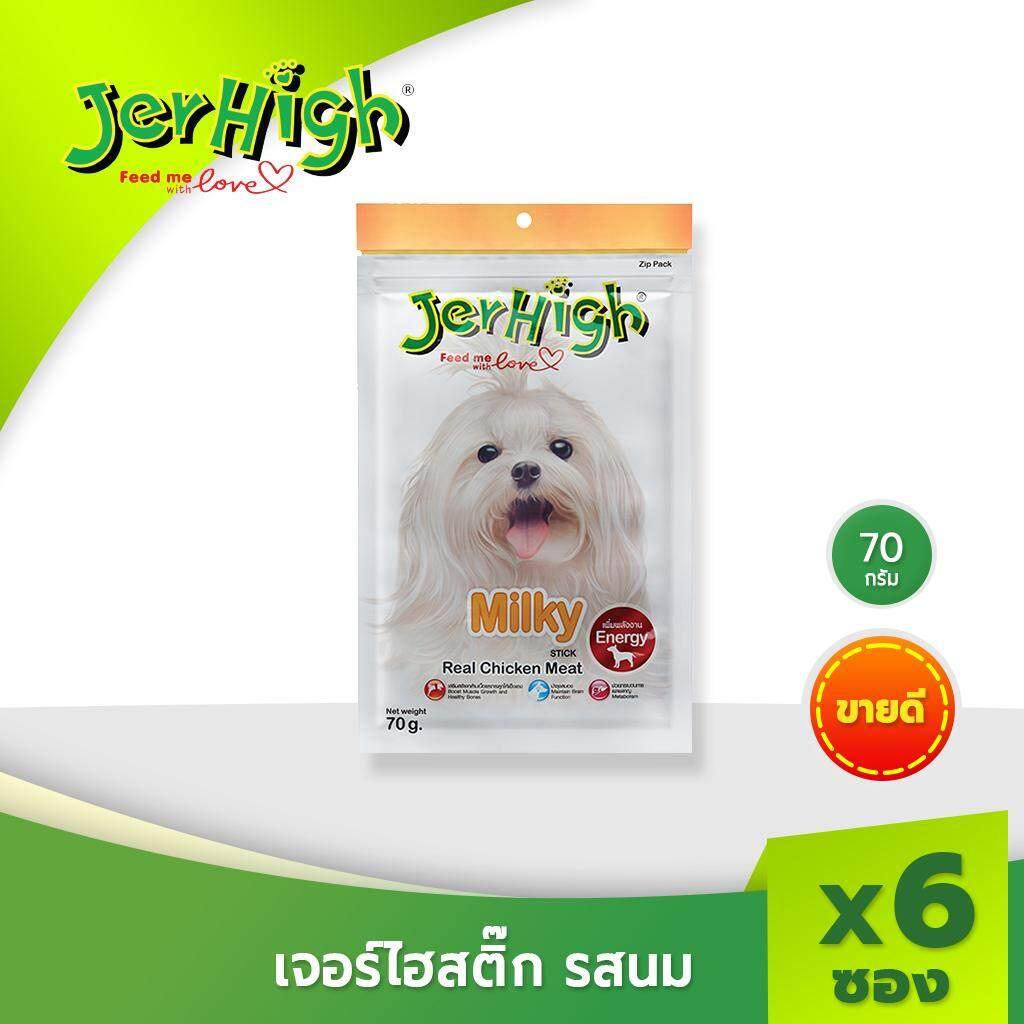 JerHigh เจอร์ไฮ มิลค์กี้ สติ๊ก ขนมหมา ขนมสุนัข อาหารสุนัข ขนมสุนัข 70 กรัม บรรจุกล่องจำนวน 6 ซอง