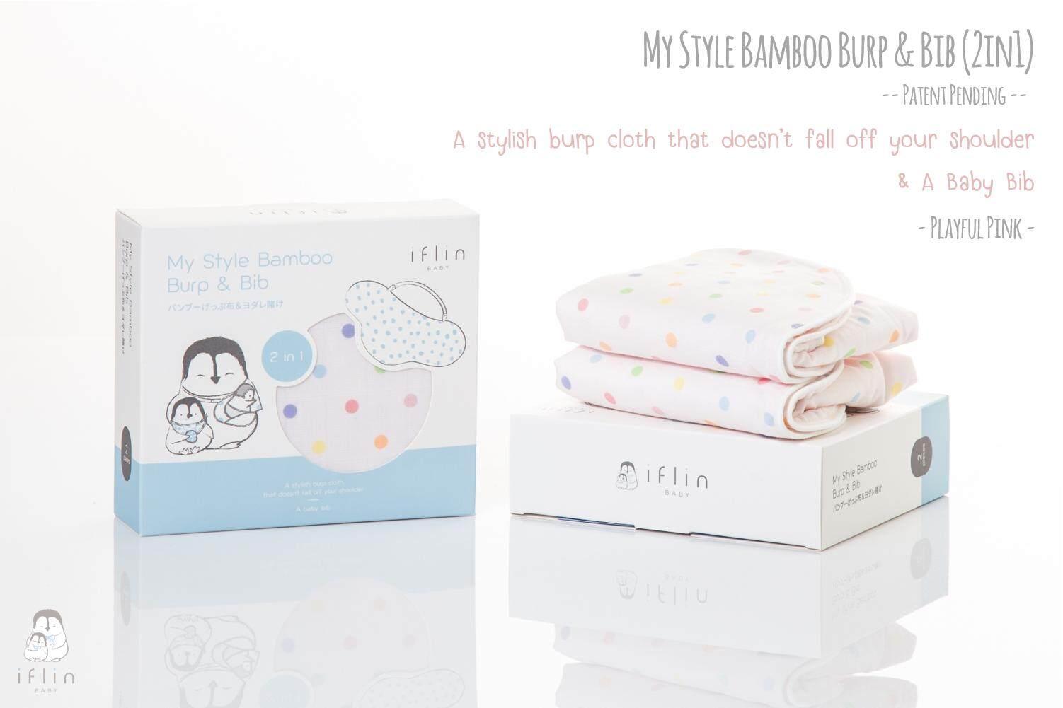 รีวิว Iflin Baby - ผ้าพาดบ่า แบบไม่หล่นพื้น & ผ้ากันเปื้อนใยไผ่ (My Style Bamboo Burp & Bib) - ผ้าอ้อมเด็ก