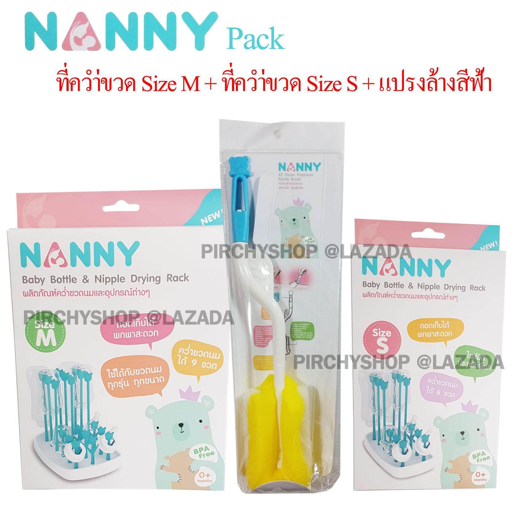 Nanny Set ที่ตากขวดนม Size M + ที่ตากขวดนม Size S + แปรงล้างขวด (สีฟ้า)