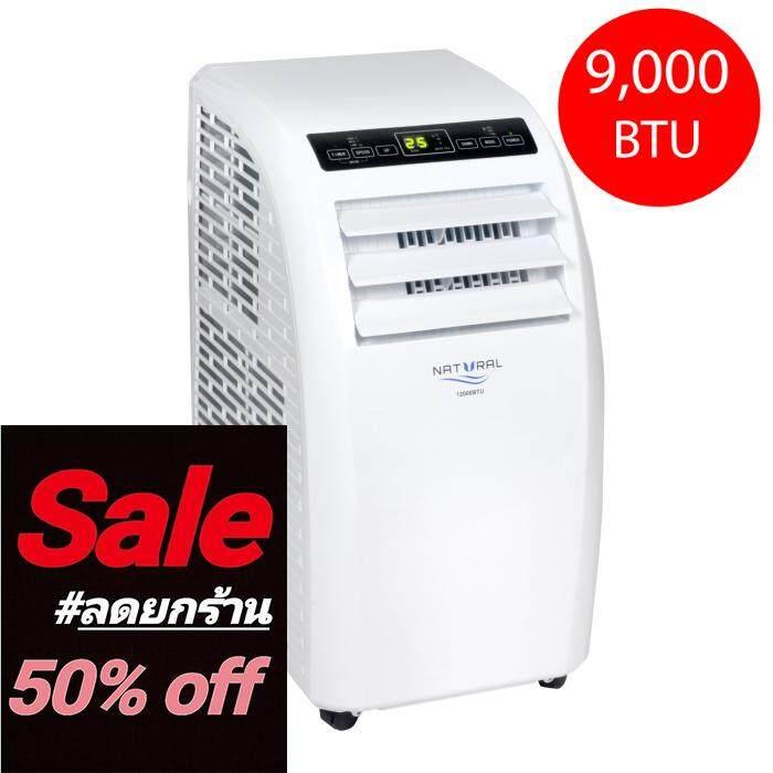 โปรโมชั่นลด 50% แอร์เคลื่อนที่ Natural 9,000 BTU รับประกันศูนย์ NAP-5092
