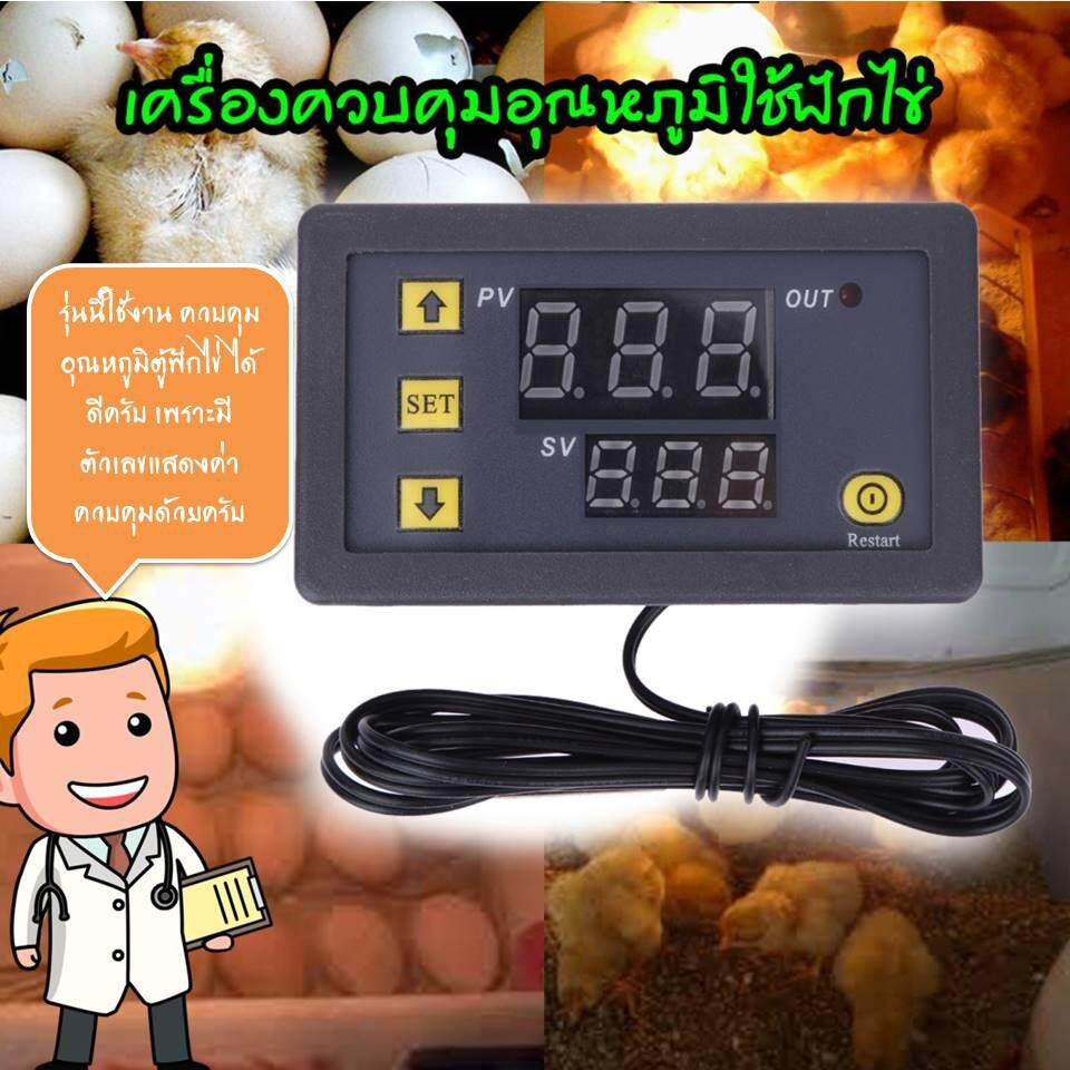 W3230 20A 12V Digital temperature control (ใช้ฟักไข่)