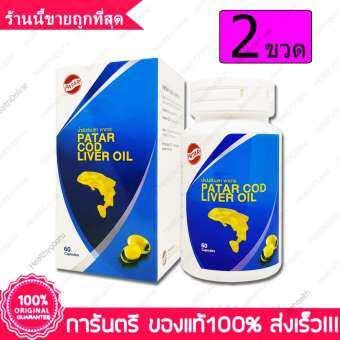 น้ำมันตับปลา พาตาร์ ป้องกันข้อเข่าเสื่อม รูมาตอย ลดอาการปวดข้อ บำรุงร่างกาย Cod liver oil Patar 60 แคปซูล(capsules) X 2 ขวด(Bottles)-