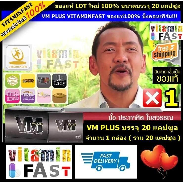 ( ของแท้ จากรายการ TV ) VM PLUS ของแท้ LOT ใหม่ 100% ขนาด 1 กล่องใหญ่ บรรจุ 10 กล่องเล็ก รวม 20 แคปซูล ( สินค้าของแท้ จากรายการ TV ) ทางร้านยินดีต้อนรับลูกค้าทุกท่านครับ