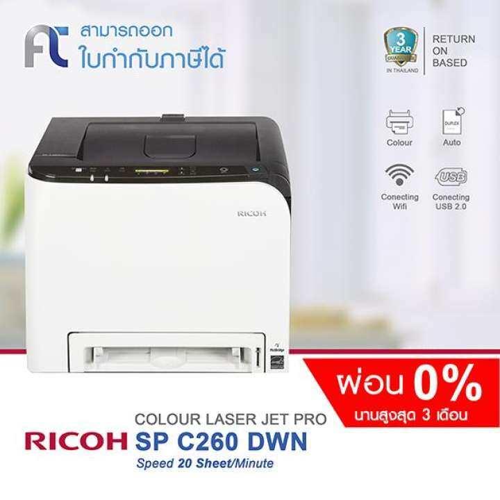 รับประกัน 3 ปี RICOH SP C260DNw ( A4 Color Laser Printer + Network + wifi )