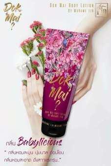ซื้อที่ไหน Madame Fin Dokmai มาดามฟิน โลชั่นดอกไม้ โลชั่นน้ำหอม กลิ่น Baby licious (สีชมพู)
