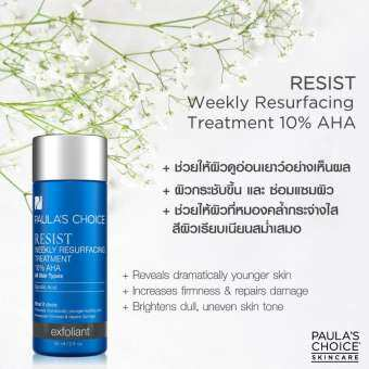 Paula's Choice RESIST Weekly Resurfacing Treatment w/ 10% AHA (60 ml.)