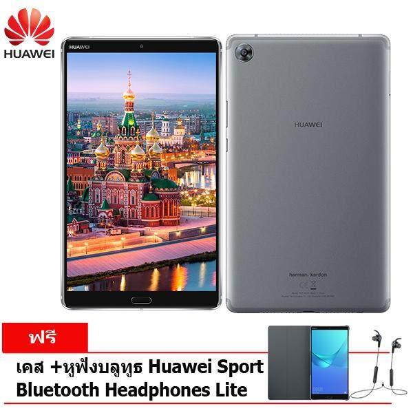Huawei MediaPad M5 (แถมฟรี เคส+ หูฟังบลูทูธ Huawei Sport Bluetooth Headphones Lite)