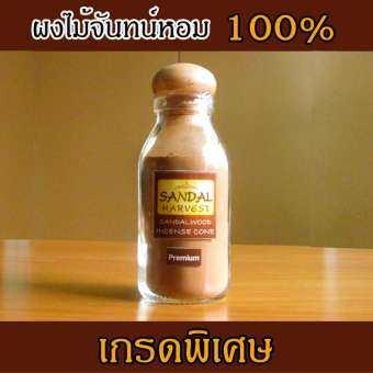 SandalHarvest Sandalwood Powder (Premium) 100% Fragrant Wood, No Fragrance, Color and Chemical Added 45 g.