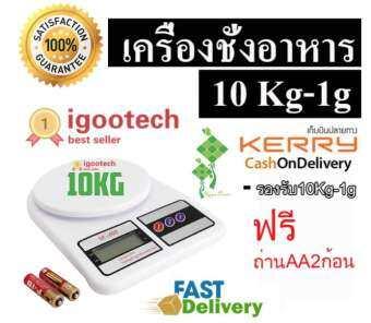 buybuytech เครื่องชั่งน้ำหนักดิจิตอล เครื่องชั่งอาหาร ตาชั่งอาหาร 10 Kg-1g. รุ่น SF-400