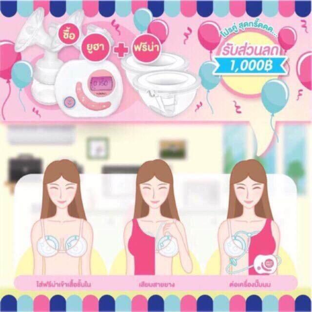 แนะนำ เครื่องปั้มนมไฟฟ้า Youha Plus + Freena ยูฮา ฟรีน่า.