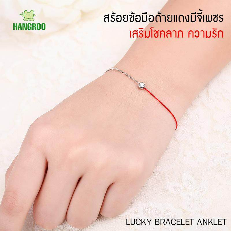HANGROO ด้ายแดงนำโชค กำไลแดงนำโชค สร้อยข้อมือนำโชค สร้อยข้อมือด้ายแดงมีจี้เพชร เสริมโชคลาภ ความรัก มหาเสน่ห์  หวยหุ้นไทย วันที่5เม.ย.62 เลขเข้าทุกวัน1-3รอบแน่นอน100% (หวยเลขเด็ด) 0fecc6c1c30ee1abf14e8900eab86fca