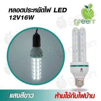 Applegreen หลอดประหยัดไฟ LED 12V 16W 3U ขั้ว E27 ใช้กับแบตเตอรี่ โซล่าเซลล์ ตู้โชว์ ตู้เสื้อผ้า ใช้ภายในอาคาร Day Light แสงสีขาว-