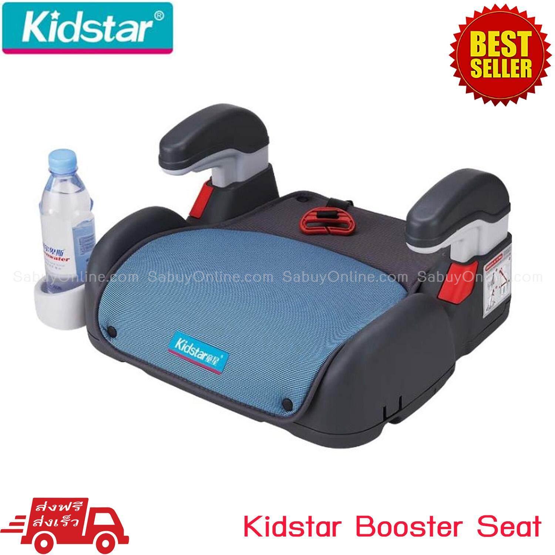 Kidstar Booster Seat สำหรับเด็กน้ำหนัก 18 - 45 กก.