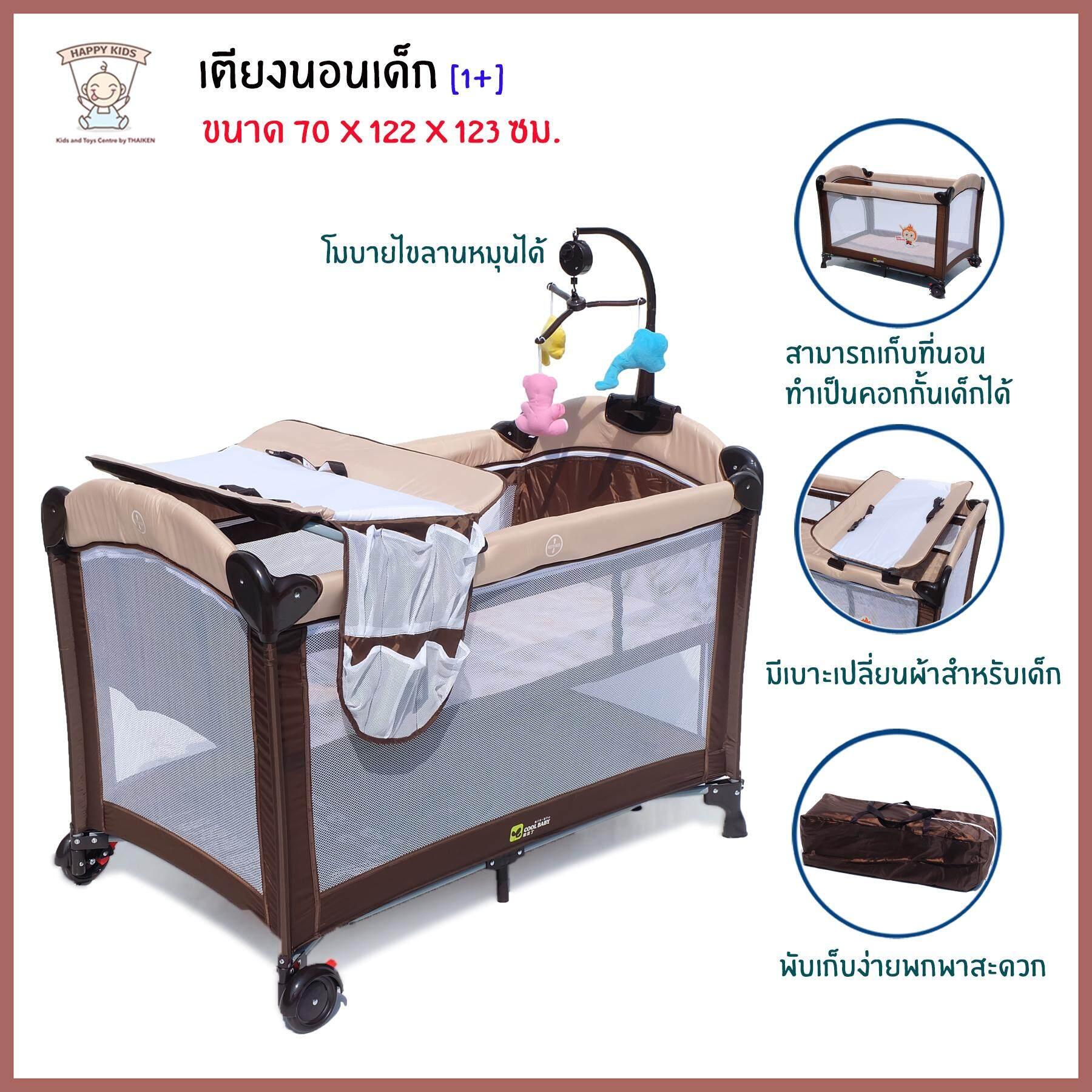 แนะนำ Thaiken เตียงเปลเด็ก playpen Cool Baby รุ่น 970