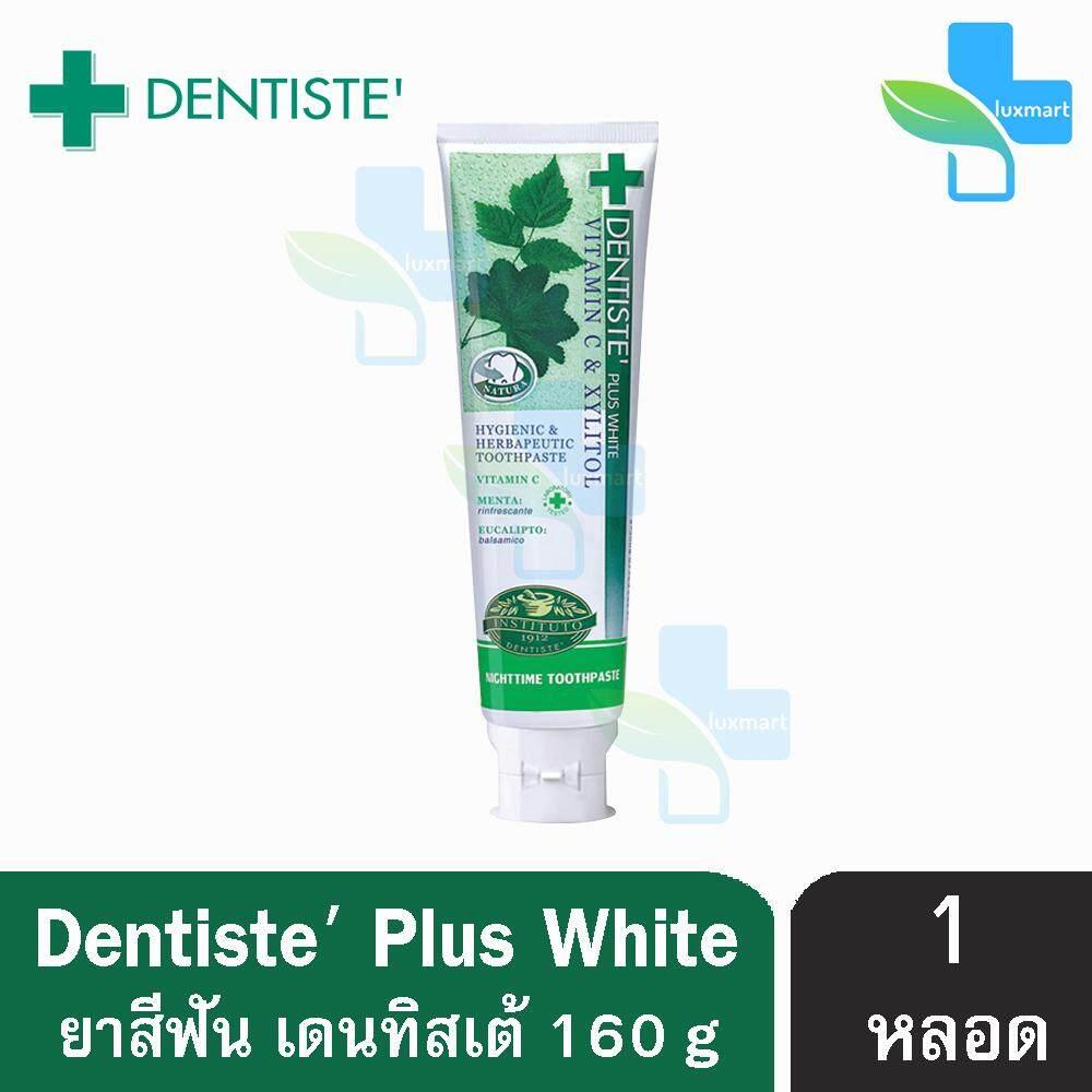Dentiste' Plus White Toothpaste ยาสีฟันเดนทิสเต้ ขนาด 160 กรัม [1 หลอด]