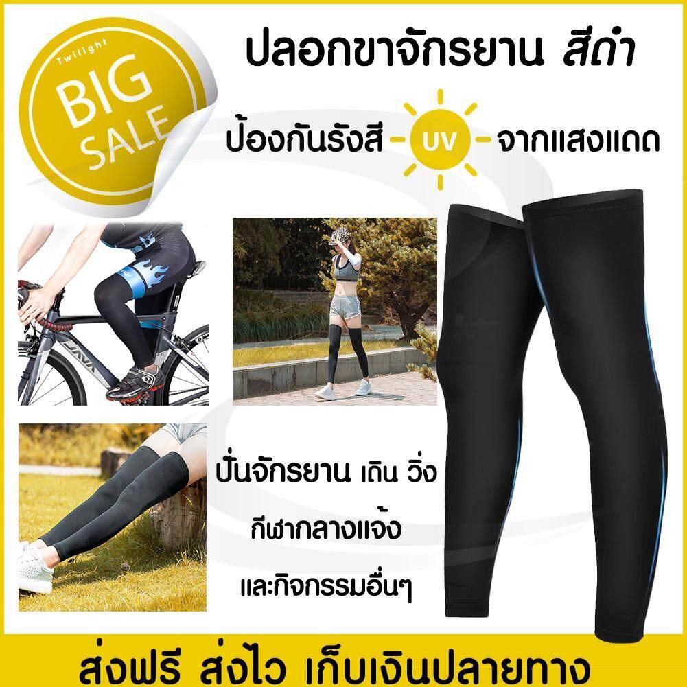 [ส่งฟรี] ปลอกขาจักรยาน กันแดด สีดำ ปลอกขา (1คู่ 2 ชิ้น) ปลอกขาออกกำลังกาย ปลอกรัดน่อง ปลอกรัดขา ผ้ารัดเข่า กัน UV ปลอกขากันแดด มีบริการเก็บเงินปลายทาง