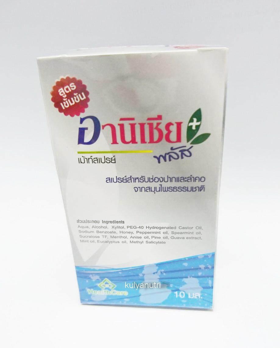 Arnicia Plus Mouth Spray (อานิเชีย) ยาพ่นแก้ไอ ขับเสมหะ เจ็บคอ และกลิ่นปาก หรือรักษาแผลร้อนใน รับประกันแท้ 100 % มีบริการเก็บเงินปลายทาง