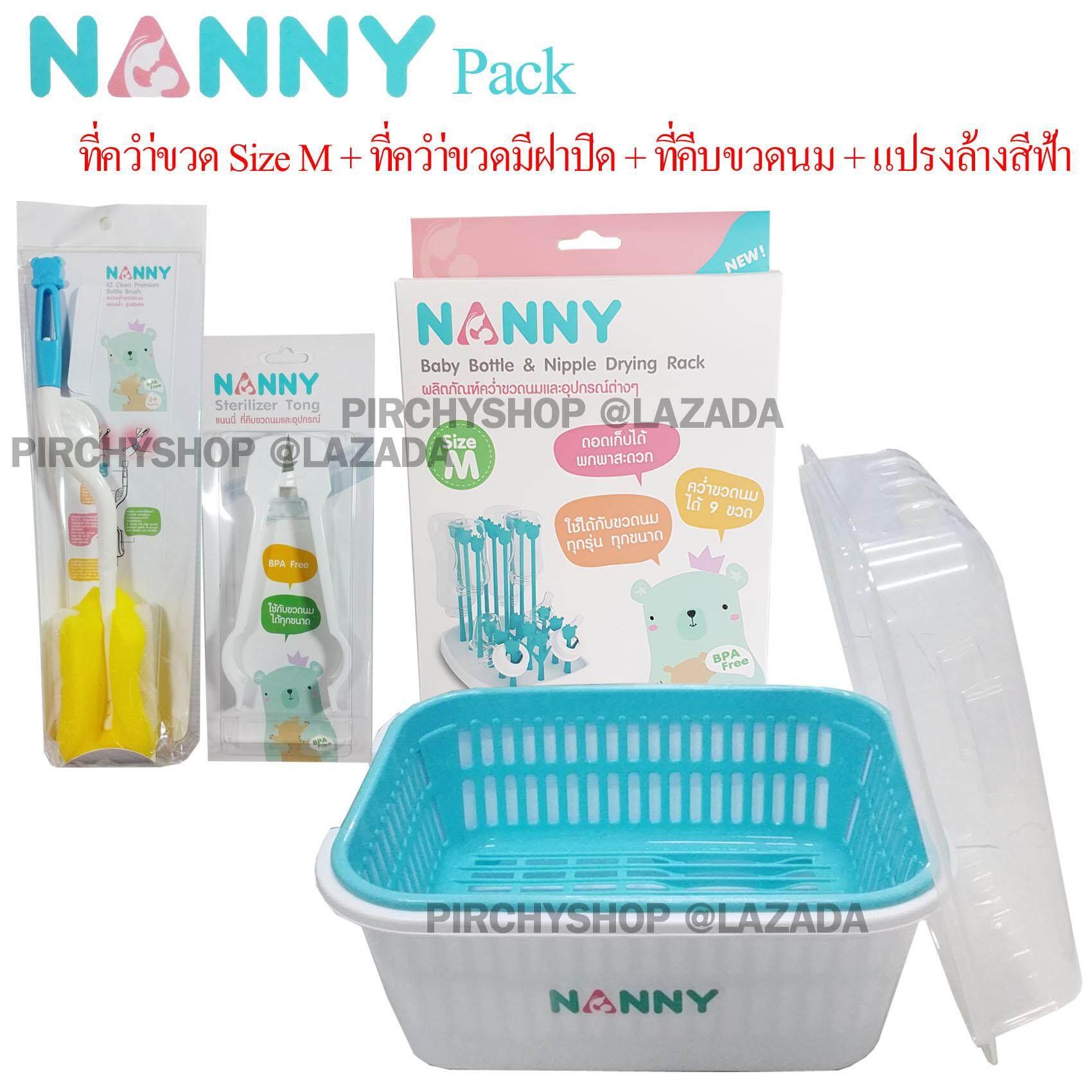 Nanny Set ที่ตากขวดนม Size M + ที่คีบขวดนม + แปรงล้างขวดนมสีฟ้า+ ที่ตากขวดนม ไซส์ใหญ่