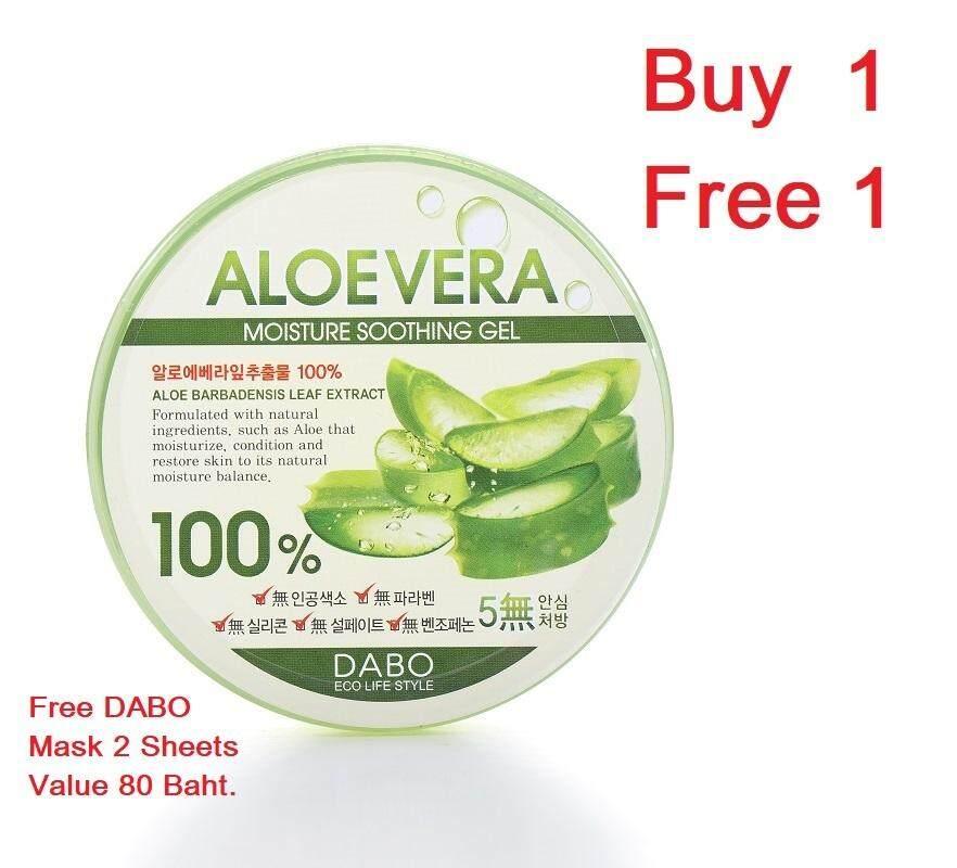 แนะนำ ดาโบ035 ดาโบ อโลวีรา ซูททิ่งเจล 100% ใช้ได้ผลจริง