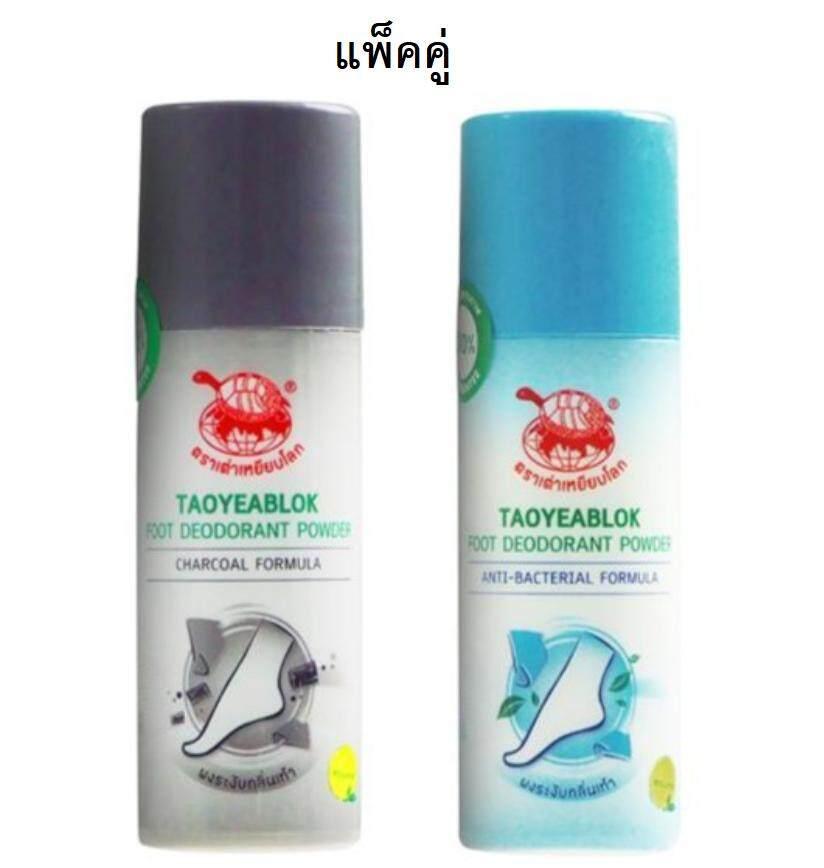(แพ็คคู่) Taoyeablok เต่าเหยียบโลก ผงระงับกลิ่นเท้า รวม2สูตร