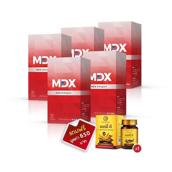 MDX Men อาหารเสริมชาย  แถมฟรี ถั่งเช่า Cordy-D 1 กล่อง