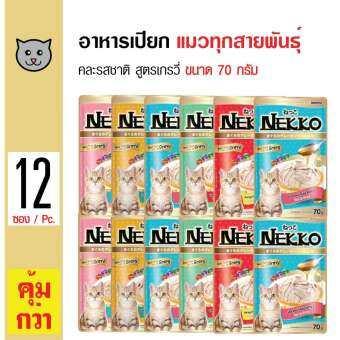 Nekko Pouch Mixed Gravy อาหารเปียกแมว คละรสชาติ สูตรเกรวี่ สำหรับแมวทุกสายพันธุ์ (70กรัม/ซอง) x 12 ซอง-