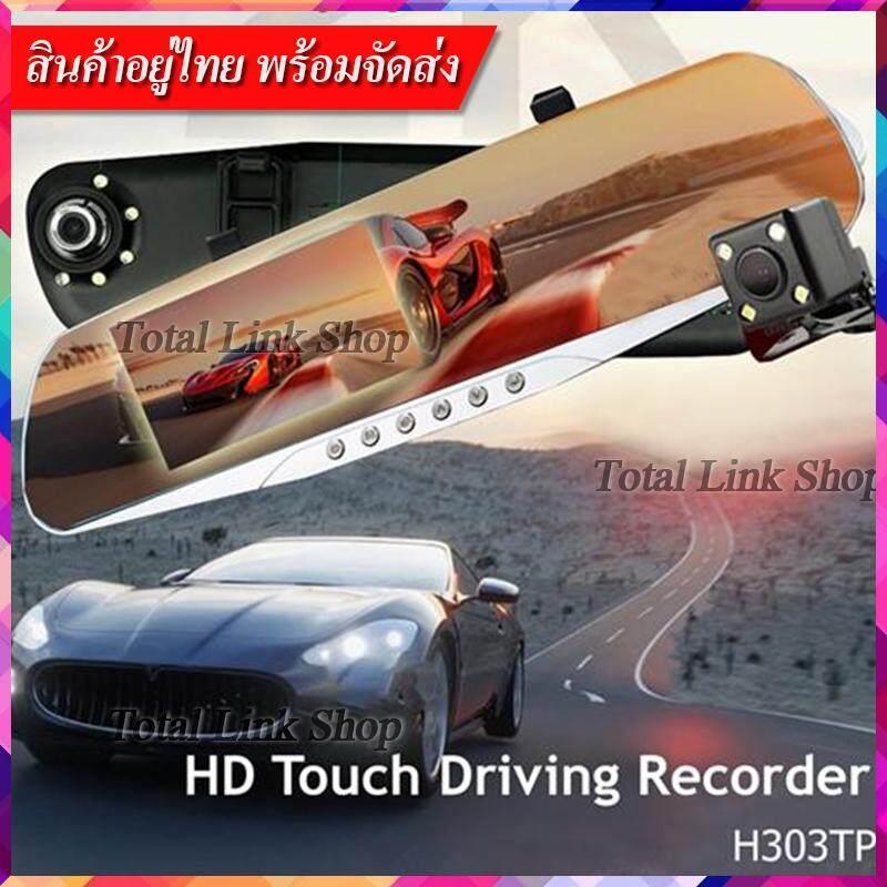 [จอทัชสกรีน ความคมชัดระดับ 2K] กล้องติดรถยนต์ 170 องศา ( HD Touch Driving Recorder ) 1080p + แถมฟรี! กล้องมองหลัง ( ของแท้ 100% ) รับประกัน 1 ปี รุ่น 303TP