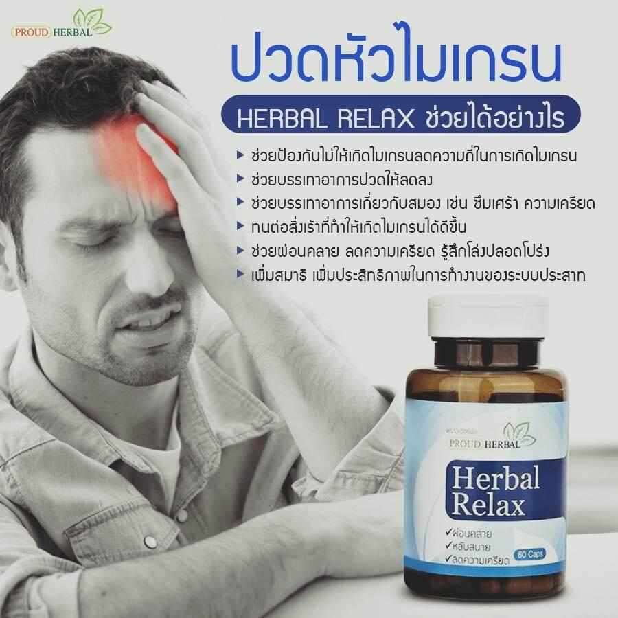 อาหารเสริมแก้ไมเกรน Proud Herbal Relax ช่วยบำรุงสมอง และสายตา หลับสบายขึ้น ของแท้ 1 ขวด 60 แคปซูล