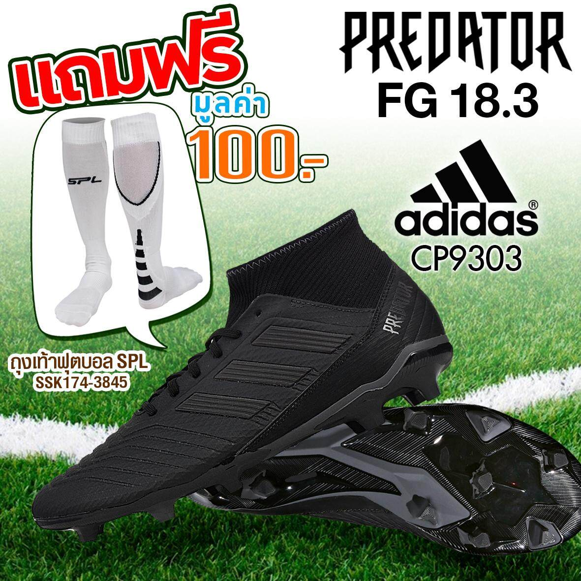 c91b26a3c650 Adidas รองเท้า ฟุตบอล อดิดาส Football Shoe Predator 18.3 FIRM GROUND CLEATS  CP9303 (3200) แถมฟรี ถุงเท้าฟุตบอล Striker 17.4 สีขาว – มาช้อปกัน.คอม