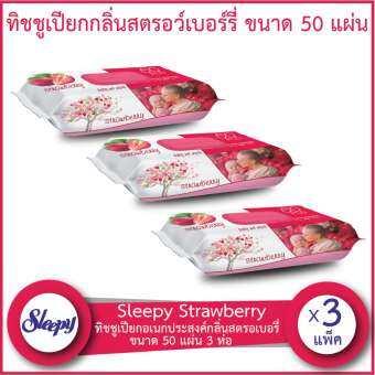 Sleepy Strawberry ทิชชูเปียกอเนกประสงค์กลิ่นสตรอเบอรี่ ขนาด 50 แผ่น 3 ห่อ-
