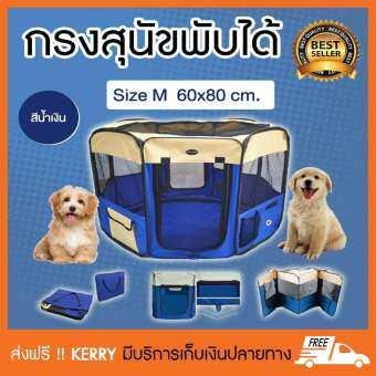 Dog tent คอกหมาพับได้ คอกสุนัขพับได้ กรงสุนัขพับได้  กรงหมาพับได้ และกรงแมวพับได้ กางและพับเก็บได้ง่-