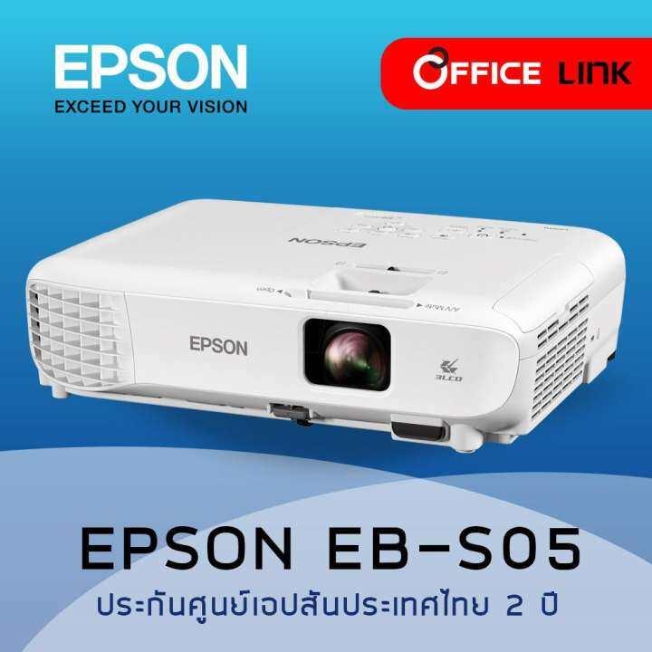Epson โปรเจคเตอร์ SVGA 3200 ANSI รุ่น EB-S05 - ประกันศูนย์เอปสัน 2 ปี