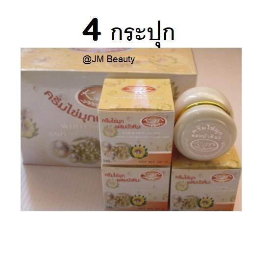 Sale (4 กระปุก) ครีมไข่มุกผสมบัวหิมะ เป็นสมุนไพรธรรมชาติลดริ้วรอย จุดด่างดำ กระ ฝ้า 20 g. ครีมที่ดีที่สุด