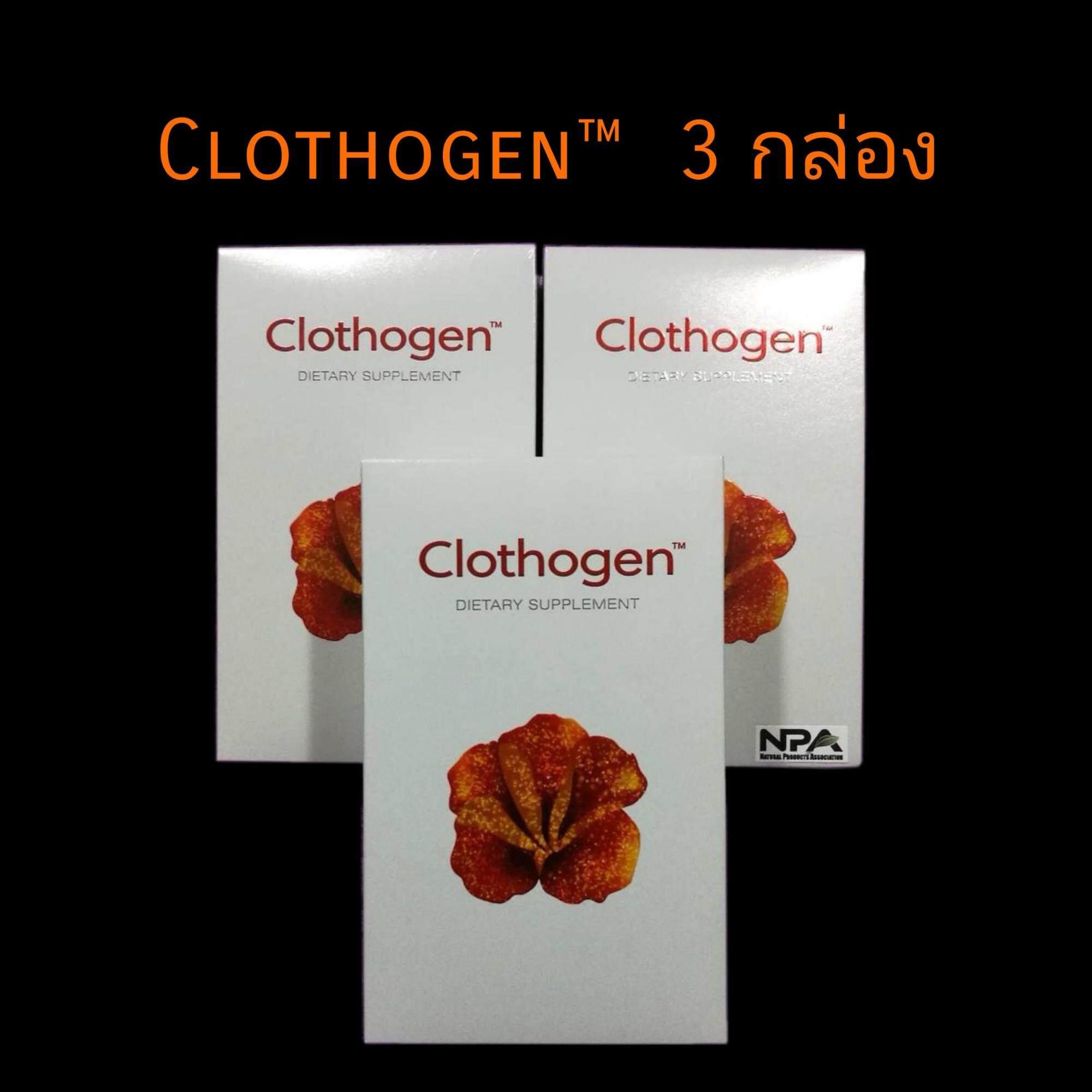 Clothogen GreenWay 3กล่อง อาหารเสริมกรีนเวย์ สำหรับระบบภายในผู้หญิง