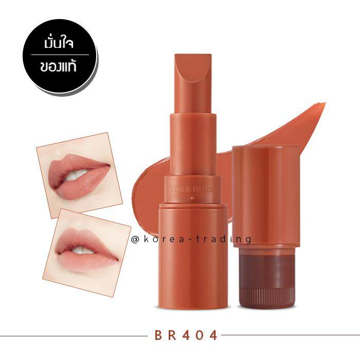 Etude House Mini Two Match Lip Color 2.4g รุ่น Nut and Fruit ลิปมินิเนื้อแมท