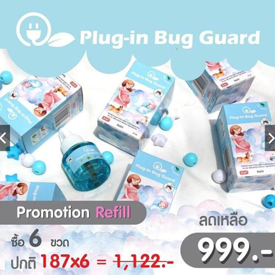 โปรโมชั่น Plug-in Bug Guard ขวดเปลี่ยนรีฟิว Refill (ไม่รวมอุปกรณ์เสียบปลั๊ก) แพ็ค 6 ขวด Babyfirst
