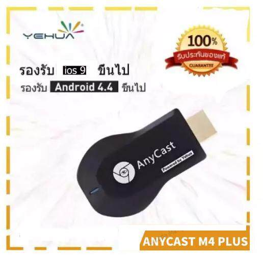 ตัวแปลงสัญญาณภาพ HDMI M4 PLUS รองรับios8/9/10/11 HDMI Dongle