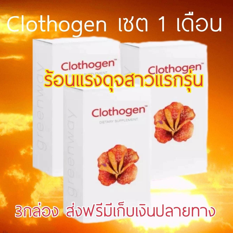 Clothogen™Greenway โคลโทเจนกรีนเวย์ปรับสมดุลฮอร์โมนแก้มดลูกหย่อนคืนความสาวฟิตเปรี๊ยะดุจสาวรุ่น