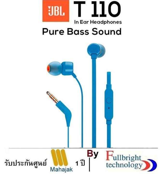 JBL T110  Inear with Mic หูฟังคุณภาพ ราคาประหยัด รับประกันศูนย์ 1 ปี