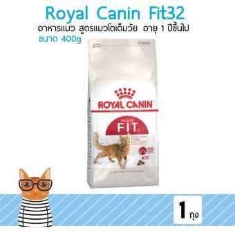อาหารแมว Royal Canin Fit อาหารสำหรับแมวโตอายุ 1 ปีขึ้นไป ทุกสายพันธุ์ ขนาด 400g โดย Yes pet shop-