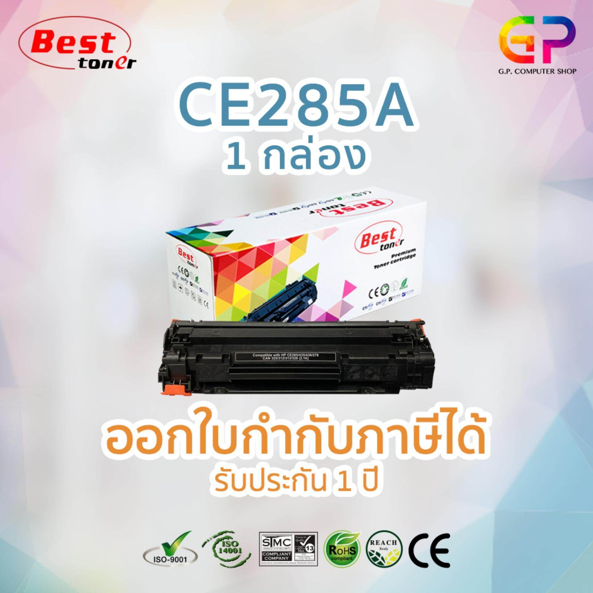 Best Toner HP CE285A (85A) (สีดำ)