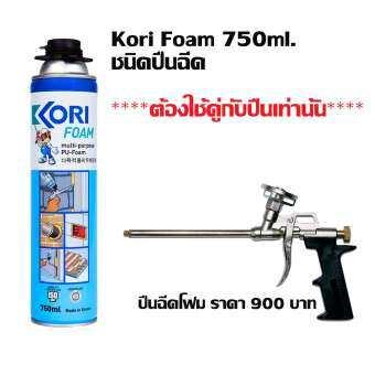 KORI FOAM สเปรย์พียูโฟมอุดรูรั่ว ใช้กับปืนฉีด 750ml-