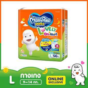 MamyPoko Pants Lovely Day&Night L 56-