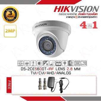 กล้องวงจรปิด Hikvision 4in1 รองรับ 4 ระบบ(TVI/CVI/AHD/ANALOG) ความละเอียด 2 MP(1080P) รุ่น DS-2CE56D0T-IRF LENS 2.8 MM (มีปุ่มปรับระบบ) ฟรี Adaptor 12V 1A x 1 ตัว BNC F-TYPE x 2 หัว รับประกัน 3 ปี