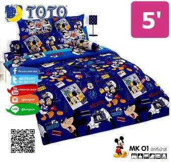 TOTO ผ้าปูที่นอน ขนาด 5ฟุต พร้อมปลอกหมอน (ไม่รวมผ้านวม)  พิเศษ! เก็บเงินปลายทางได้   เตียงคู่  DISNE-